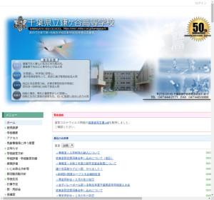 鎌ヶ谷高校の公式サイト