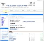 鎌ヶ谷西高校の公式サイト