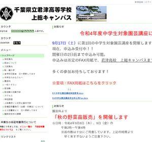 上総高校の公式サイト