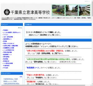 君津高校の公式サイト