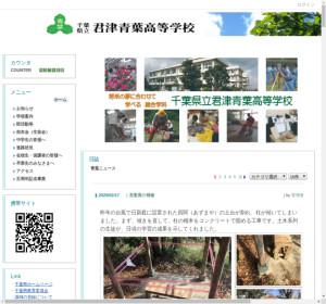 君津青葉高校の公式サイト