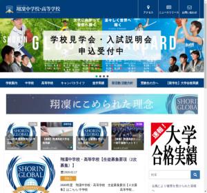 翔凜高校の公式サイト