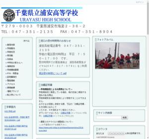 浦安高校の公式サイト