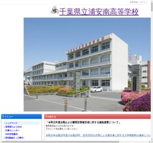 浦安南高校の公式サイト