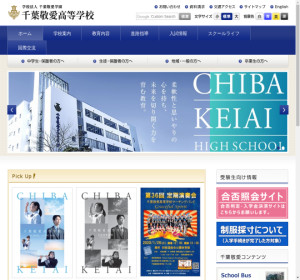 千葉敬愛高校の公式サイト