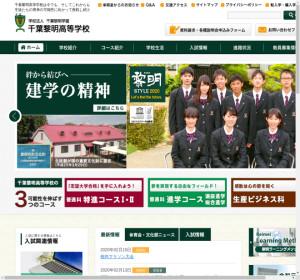 千葉黎明高校の公式サイト