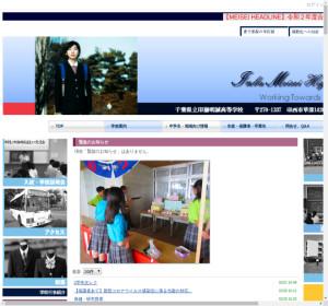 印旛明誠高校の公式サイト