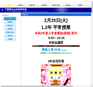 白井高校の公式サイト