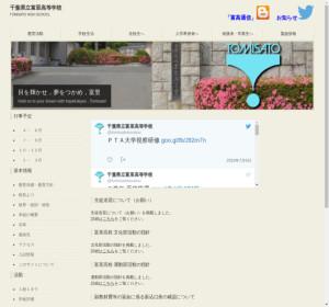 富里高校の公式サイト