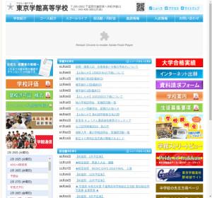 東京学館高校の公式サイト