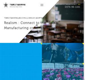 下総高校の公式サイト