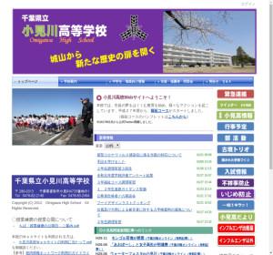 小見川高校の公式サイト