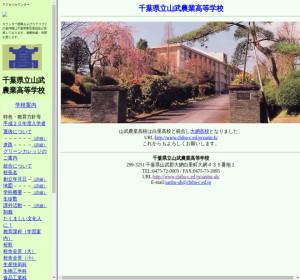 山武農業高校の公式サイト