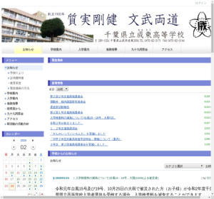 成東高校の公式サイト