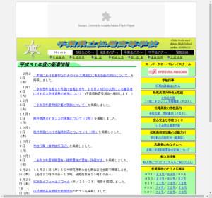 松尾高校の公式サイト