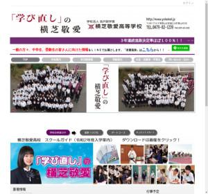 横芝敬愛高校の公式サイト