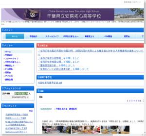 安房拓心高校の公式サイト