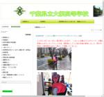 大網高校の公式サイト