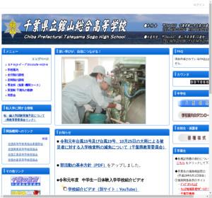 館山総合高校の公式サイト