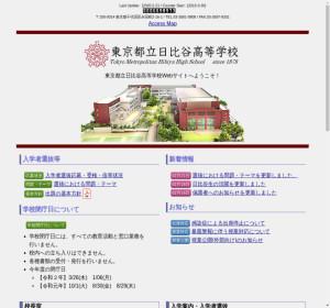 日比谷高校の公式サイト