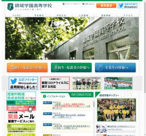 錦城学園高校の公式サイト