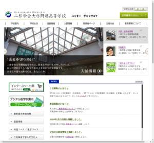 二松學舍大学附属高校の公式サイト