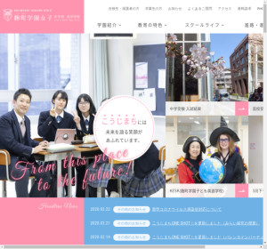 麹町学園女子高校の公式サイト