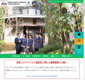 千代田女学園高校の公式サイト