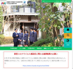 値 偏差 武蔵野 大学