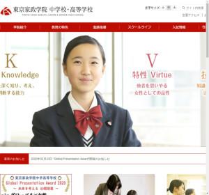 東京家政学院高校の公式サイト