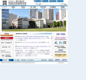 東京工業大学附属科学技術高校の公式サイト