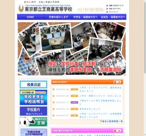 芝商業高校の公式サイト