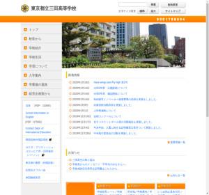三田高校の公式サイト