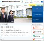 東海大学付属高輪台高校の公式サイト