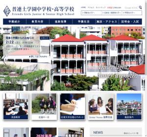 普連土学園高校の公式サイト