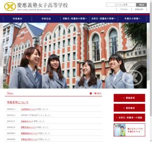 慶應義塾女子高校の公式サイト