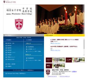 頌栄女子学院高校の公式サイト