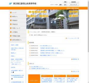新宿山吹高校の公式サイト