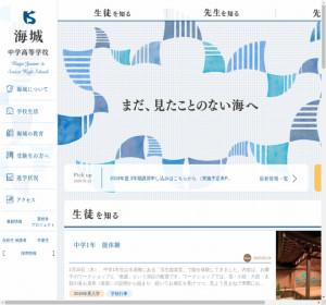 海城高校の公式サイト