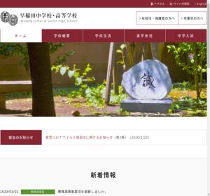 早稲田高校の公式サイト