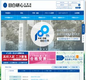 目白研心高校の公式サイト