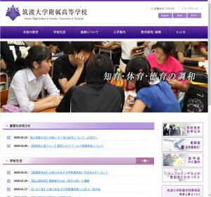筑波大学附属高校の公式サイト