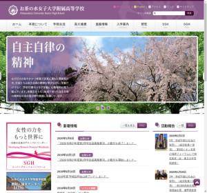 お茶の水女子大学附属高校の公式サイト