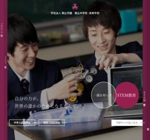 駒込高校の公式サイト