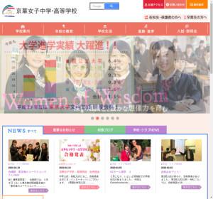 京華女子高校の公式サイト