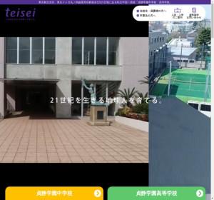 貞静学園高校の公式サイト