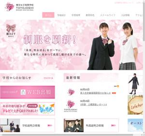 東洋女子高校の公式サイト