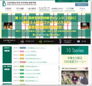 文京学院大学女子高校の公式サイト