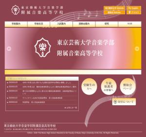 東京芸術大学音楽学部附属音楽高校の公式サイト