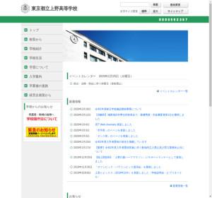 上野高校の公式サイト